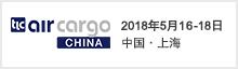 中国航空货运博览会