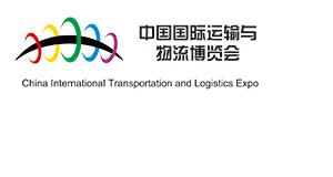 中国国际物流节暨中国国际运输与物流博览会